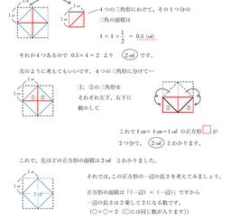 数学3-2 平方根