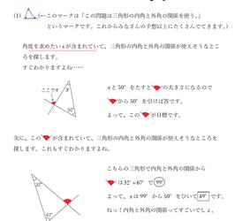 数学2-4 図形のしらべ方(平行線と錯角・同位角から証明の基本的な考え方まで)