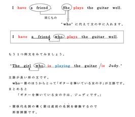 英語3-6 関係代名詞