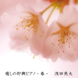 癒しの即興ピアノ-春-