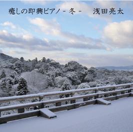 癒しの即興ピアノ-冬-