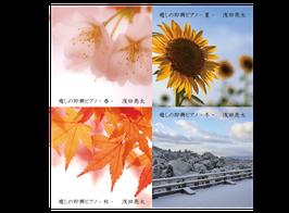癒しの即興ピアノ 春・夏・秋・冬 4枚セット