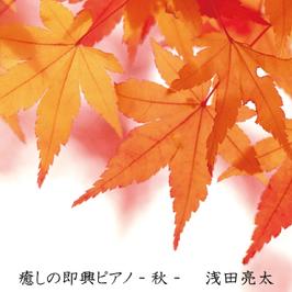 癒しの即興ピアノ-秋-
