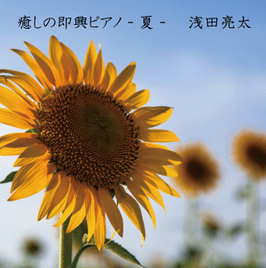 癒しの即興ピアノ-夏-