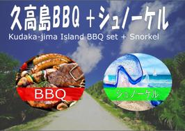 久高島BBQ+体験シュノーケル機材レンタルセット¥7,000