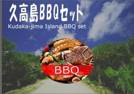 久高島BBQセット