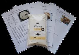 米っ子物語(米粉)内容量500g