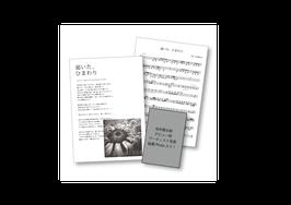 """【限定GOODS】""""渇いた、ひまわり"""" MUSIC NOTE"""