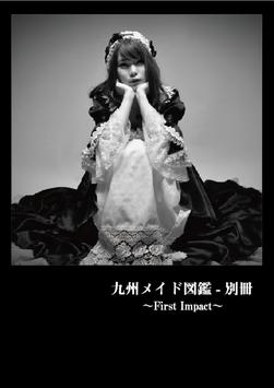 商品名 「九州メイド図鑑-別冊-」〜First Impact〜A4版