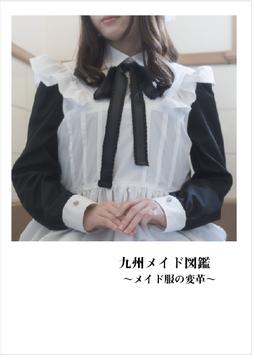 商品名 「九州メイド図鑑」〜メイド服の変革〜