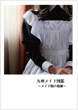 商品名 「九州メイド図鑑」〜メイド服の抱擁〜