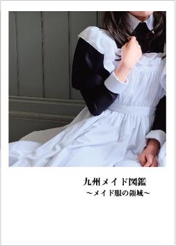 商品名 「九州メイド図鑑」〜メイド服の領域〜