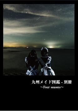 新刊「九州メイド図鑑-別冊-」〜Four seasons〜A4版