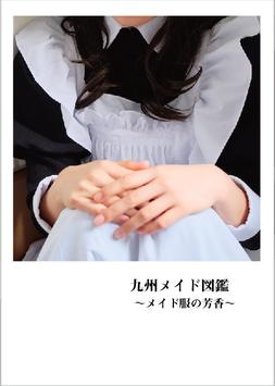 商品名 「九州メイド図鑑」〜メイド服の芳香〜A4版