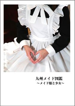 商品名 「九州メイド図鑑」〜メイド服と少女〜