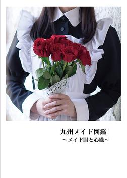 新刊「九州メイド図鑑」〜メイド服と心臓〜