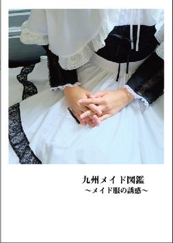 商品名 「九州メイド図鑑」〜メイド服の誘惑〜