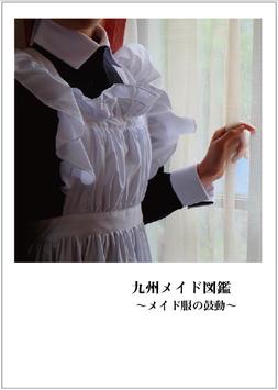 商品名 「九州メイド図鑑」〜メイド服の鼓動〜