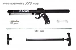 Ружье для подводного охоты РПП-АЛЬПИНА 770 мм.