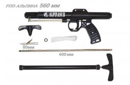 Ружье для подводного охоты РПП-АЛЬПИНА 560 мм.