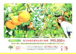 笑顔カレンダー 2020 東北 【5冊セット 送料無料】