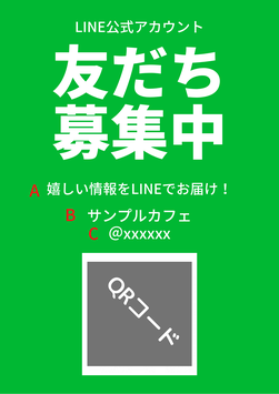 LINE公式アカウント 友だち追加A4ポスター