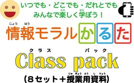 【20人以上の学級におすすめ】Class pack