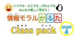 【少人数学級・小規模校向け】Class pack LIGHT(ライト)