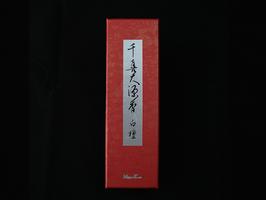 Senki Daigenkoh Byakudan