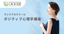 【日曜日クラス】ポジティブ心理学オンライン講座(ラシクアカデミー)