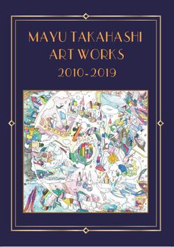2010-2019 MAYU TAKAHASHI ARTWORKS(画集)