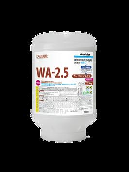 食器&器具洗浄機用濃縮洗剤 WA-2.5(アルミ対応)