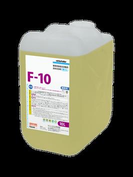 食器洗浄機用液体洗剤 F-10