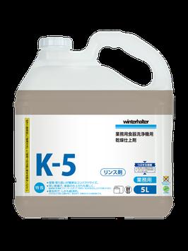 食器&器具洗浄機用リンス剤 K-5