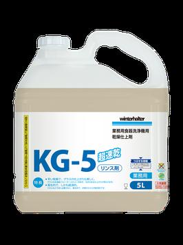 食器&グラス洗浄機用リンス剤 KG-5
