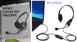 PCヘッドセット(USB接続)