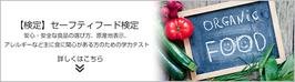 セーフティフード検定(Certificate有)