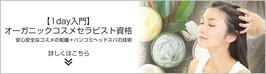<東京開講>オーガニックコスメセラピスト資格(受付終了)