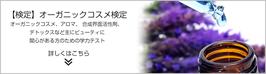 オーガニックコスメ検定(Certificate無)