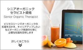 IOTA認定オーガニックセラピスト初級ダブルライセンスコース(ベーシック)
