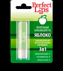 Бальзам для губ «Яблоко» серии «Perfect Lips»
