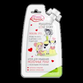 """Funny Organix  Крем для умывания с молочными протеинами """"Молочные реки"""" для всех типов кожи  20 мл        """""""