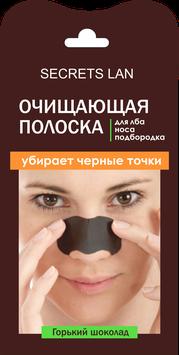"""Очищающая полоска  для носа """"Горький Шоколад"""" 1шт."""
