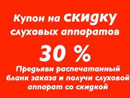 КУПОН НА СКИДКУ - 30 %