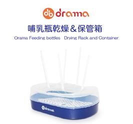 商品名:オラマ哺乳瓶乾燥&保管箱