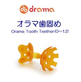 商品名:オラマ歯固め(歯発育器)