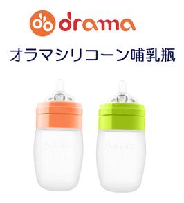 商品名:オラマシリコーン哺乳瓶