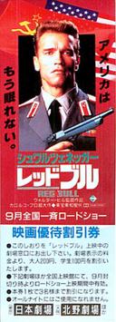レッドブル(映画優待割引券)