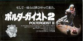 ポルターガイスト2(前売半券)
