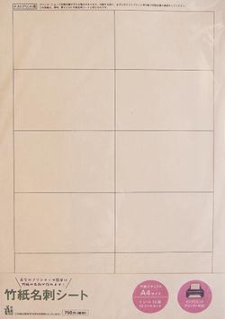 竹紙名刺シート(A4/1シート10面/10シート入り)